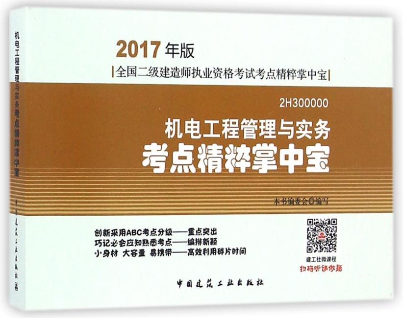 2017年版二级建造师 机电工程管理与实务考点精粹掌中宝