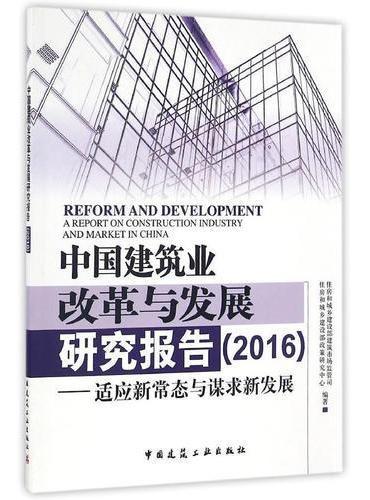 中国建筑业改革与发展研究报告(2016)——适应新常态与谋求新发展