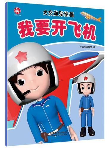大交通贴贴画:我要开飞机
