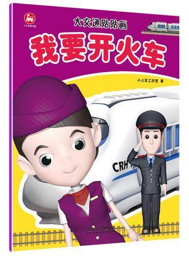 大交通贴贴画:我要开火车