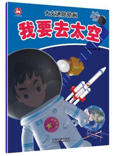 大交通贴贴画:我要去太空