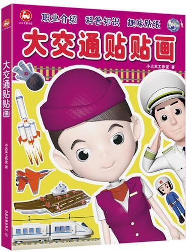 大交通贴贴画(套装共4册)