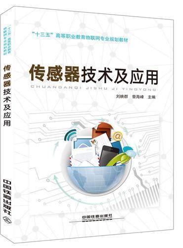 """""""十三五""""高等职业教育物联网专业规划教材:传感器技术及应用"""