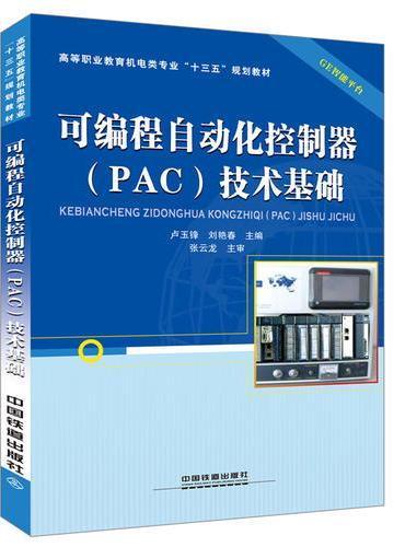 """高等职业教育机电类专业""""十三五""""规划教材:可编程自动化控制器(PAC)技术基础"""