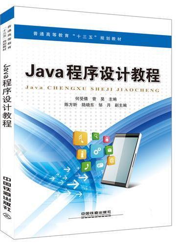 """普通高等教育""""十三五""""规划教材:Java程序设计教程"""