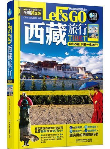 西藏旅行Let's Go(第2版)