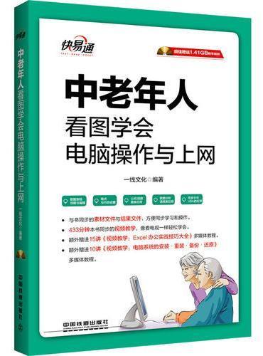 快·易·通:中老年人看图学会电脑操作与上网(含盘)