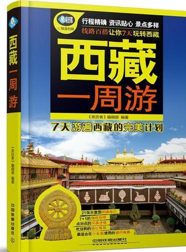 西藏一周游