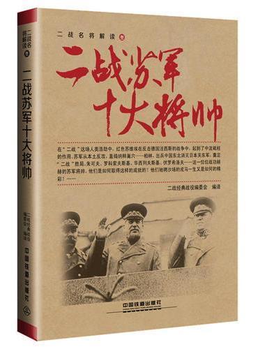 二战苏军十大将帅