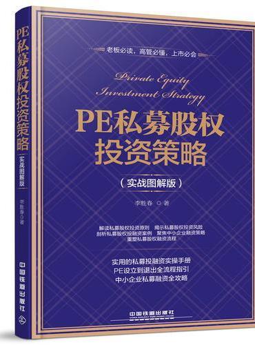 PE私募股权投资策略(实战图解版)