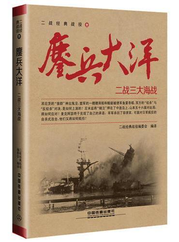 鏖兵大洋:二战三大海战