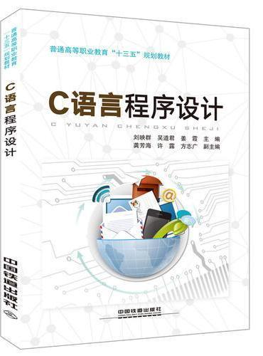 """普通高等职业教育""""十三五""""规划教材:C语言程序设计"""