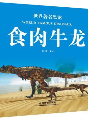 世界著名恐龙:食肉牛龙