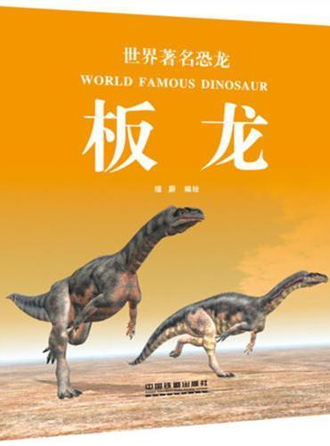 世界著名恐龙:板龙