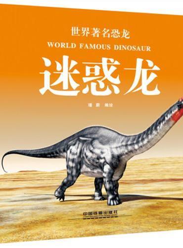 世界著名恐龙:迷惑龙