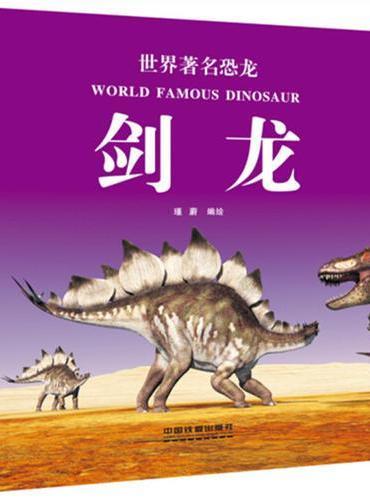 世界著名恐龙:剑龙