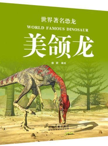 世界著名恐龙:美颌龙