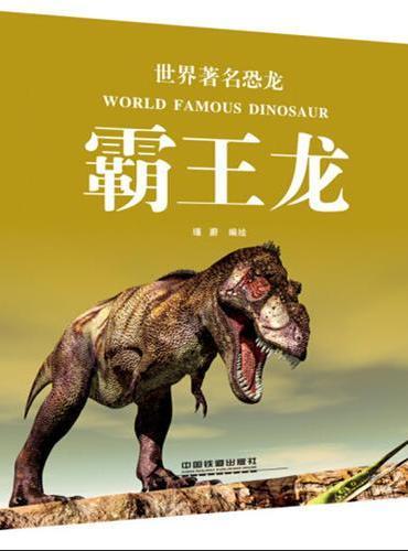 世界著名恐龙:霸王龙