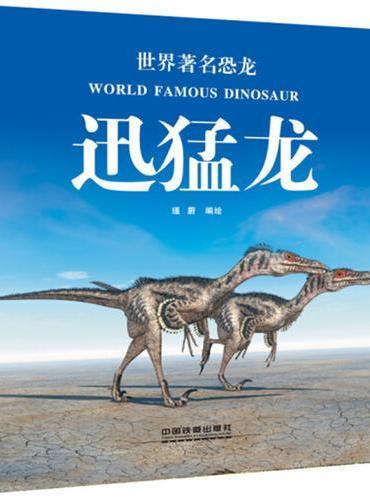 世界著名恐龙:迅猛龙