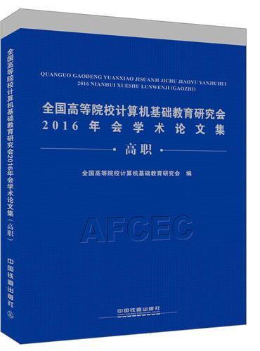全国高等院校计算机基础教育研究会2016年会学术论文集(高职)