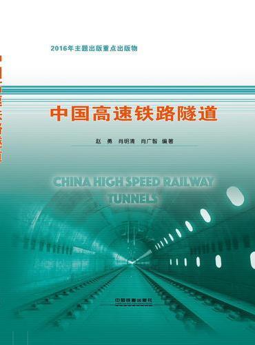 中国高速铁路隧道