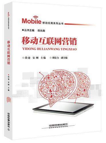 移动应用系列丛书:移动互联网营销