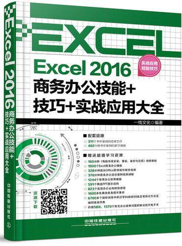 Excel 2016商务办公技能+技巧+实战应用大全