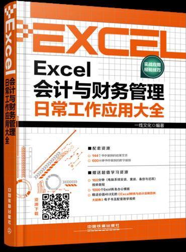 Excel会计与财务管理日常工作应用大全