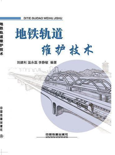 地铁轨道维护技术