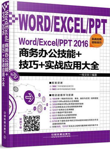 Word/Excel/PPT 2016商务办公技能+技巧+实战应用大全