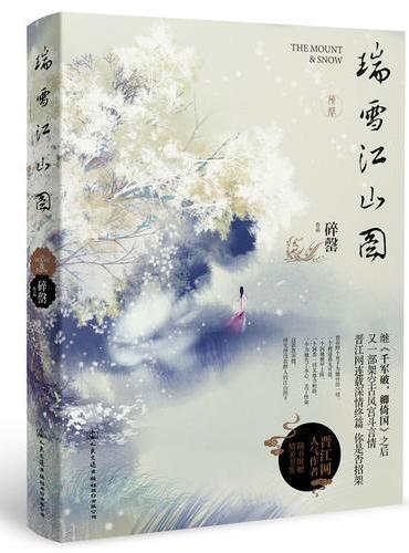 瑞雪江山图