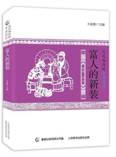 代代相传的中国童话 富人的新装