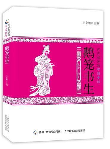 代代相传的中国童话 鹅笼书生
