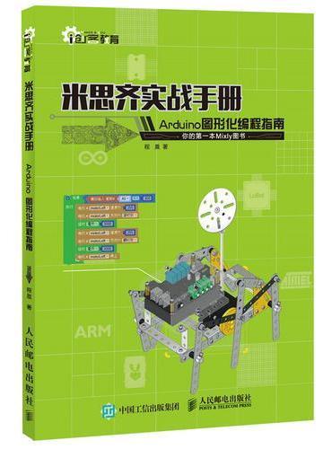 米思齐实战手册 Arduino图形化编程指南