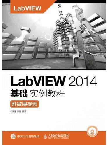 LabVIEW 2014基础实例教程 附微课视频