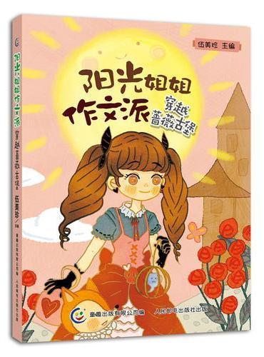 阳光姐姐作文派——穿越蔷薇古堡