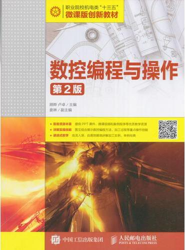 数控编程与操作(第2版)