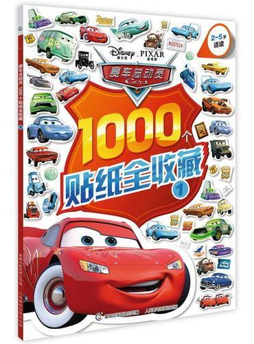 赛车总动员1000个贴纸全收藏1