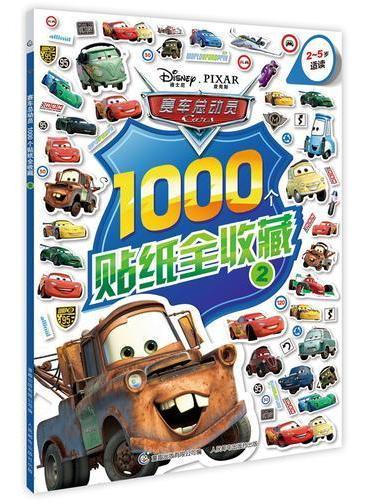 赛车总动员1000个贴纸全收藏2