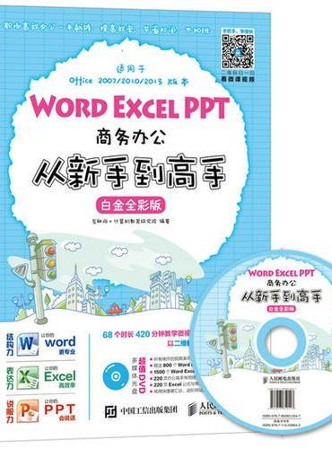 Word Excel PPT商务办公从新手到高手 白金全彩版