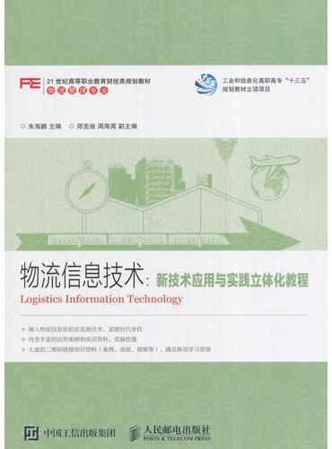 物流信息技术:新技术应用与实践立体化教程
