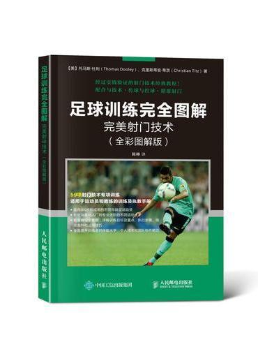 足球训练完全图解 完美射门技术(全彩图解版)