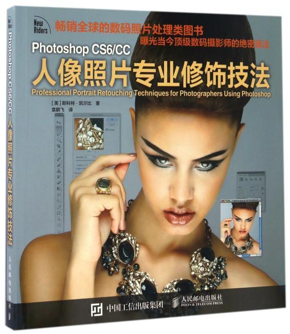 Photoshop CS6 CC人像照片专业修饰技法