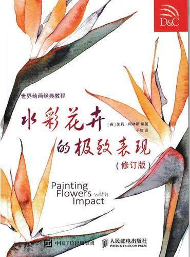 世界绘画经典教程——水彩花卉的极致表现(修订版)