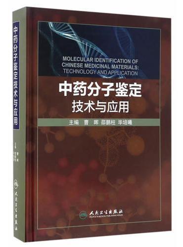 中药分子鉴定技术与应用