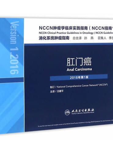 NCCN肿瘤学临床实践指南(NCCN指南)·肛门癌(翻译版)