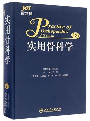实用骨科学(第2版)
