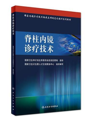 国家内镜诊疗技术临床应用规范化培训系列教材·脊柱内镜诊疗技术