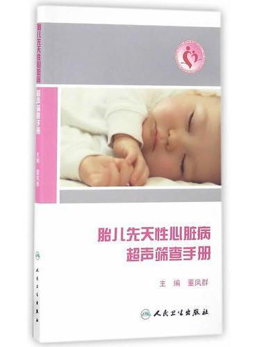 胎儿先天性心脏病超声筛查手册