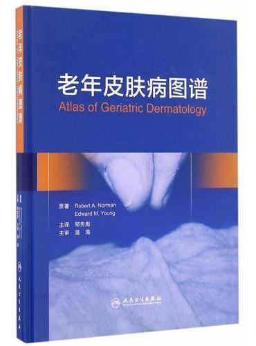 老年皮肤病图谱(翻译版)